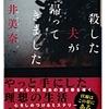 桜井 美奈(著)『殺した夫が帰ってきました』(小学館文庫) 読了