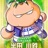 【サクセス・パワプロ2020】半田 小鉄(捕手)①【パワナンバー・画像ファイル】