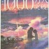 【新聞記事掲載】映画「君の名は。」観客動員1000万人突破!新聞に一大広告【2016年10月14日】