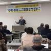 小松泰信岡山大学名誉教授〝講演とつどい〟