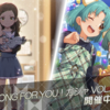 SONG FOR YOU Vol.12は志保の絵本!無料単発でSSRきたぁーーー!