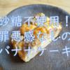 【ずぼらーレシピ】砂糖不使用で罪悪感なしのバナナケーキ