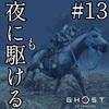 夜にも駆ける #13【ゴーストオブツシマ】