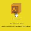 Adobe Illustratorを使わず安くシルクスクリーンの版下を作る