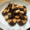 シンプルイズベスト【レビュー】『ココアとバニラのクッキー』無印良品