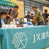 JX通信社は「PyConJP 2019」にゴールドスポンサーとして協賛しています