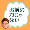 【ブログ紹介】金蘭の友を紹介するぜ