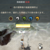 【放置金策】釣り放置を解説