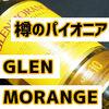 【Scotch】GLENMORANGIE(グレンモーレンジィ) 「味、由来、値段」について紹介。
