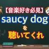 【音楽好き必見】saucy dogを聴いてくれ