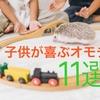 【赤ちゃん】0歳~1歳児が喜ぶオススメおもちゃ11選【知育玩具】