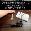 【低価格マイコン】【実装】Arduino Nanoで圧力センサ (FSR402)を動かす