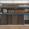 愛媛のノスタルジーなシャッター商店街(四国中央市)