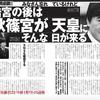 なぜか皇太子さまの後の秋篠宮天皇について書いている<週刊現代>