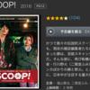 ダーティーな福山雅治【映画レビュー】『SCOOP!』