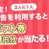 【ポイントインカム】ショッピング利用でAmazonギフト券1,000円分が2人に1人当たる!?キャンペーン実施中!(`・ω・´)【先着80名】