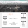 カスタムテーマを追加しました。サイドバー付 Hexoで高速サイトを構築する(4)