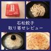 キャベツの甘み!浜松の【石松餃子】取り寄せレビュー(通販/口コミ)