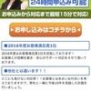 セカンドエイトは東京都千代田区外神田2-5-12の闇金です。