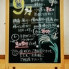 9月の看板完成♪(* ̄ー ̄)v