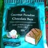 業務スーパーのココナッツパラダイスチョコ(スペイン産 258円税別 10個入り) は中のココナッツ・フィリングが意外にも甘さ控えめだった