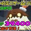 【KH3】プリンのミニゲーム攻略【バナナ】!モンストロポリス!簡単にハイスコアを出す方法!#22