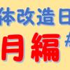 「2018年5月の体」の振り返り【肉体改造日記#8】