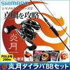 【マニアも納得の炎月BBセット】SHIMANO[シマノ] 炎月BB タイラバセット