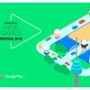 【3/25(日)まで】締切目前!Google主催『Indie Games Festival 2018』へのエントリーを急げ!
