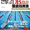 [読書] 「達人に学ぶDB設計」「The Hitchhiker's Guide to Python」