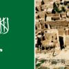 中世王権社会に暮らす密かな喜び(4)リヤド徒然記 1994.01.27記