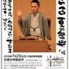 大阪◆7/23(月)◆桂しん吉 夏の祭典´18