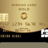 ミライノ カードGOLDにもスマホ保険が自動付帯に