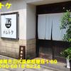 県内ハ行(79)~ハレトケ~