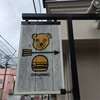 【BAREBURGER】@自由ヶ丘