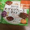森永:もぐチョコ大豆三種素材