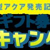 7月16日の懸賞情報、東京トヨペットとJAL