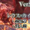 【MHW】Ver5.00対応!「レウス×カイザー」の「属性達人芸」装備