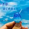 このクオリティで200円😳 宝石の様なかき氷 幻の碧 ブルーハワイ