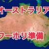 【ドタバタ】たった1ヶ月でオーストラリアでのワーホリ準備をした体験談!!