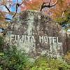 箱根の伝統、「富士屋ホテル」宿泊。