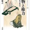 「書物と権力 中世文化の政治学」前田雅之さん(吉川弘文館)