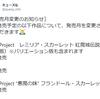 【キューズQ】キューズQ 発売月変更情報が更新(2021年3月17日)【キューズQ フィギュア】