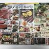 【ネタバレあり】ヤオコー名物「ヤッポーを探せ!」2018/01/06