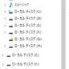 外付けHDDがエクスプローラのツリーに重複表示されないようにする
