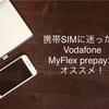 携帯SIM選びに迷ったらVodafone MyFlex prepayがオススメ!