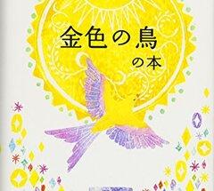 ★『金色の鳥の本』