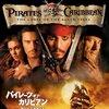パイレーツ・オブ・カリビアン/呪われた海賊たち (2003)