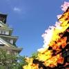 """〈""""旅""""情報〉 AR活用で、炎上する大阪城が出現! 真田幸村との記念撮影もできる専用アプリが登場 xeen Inc."""