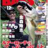 ルアーローテの裏技を解説「アングリングバス2020年12月号」発売!